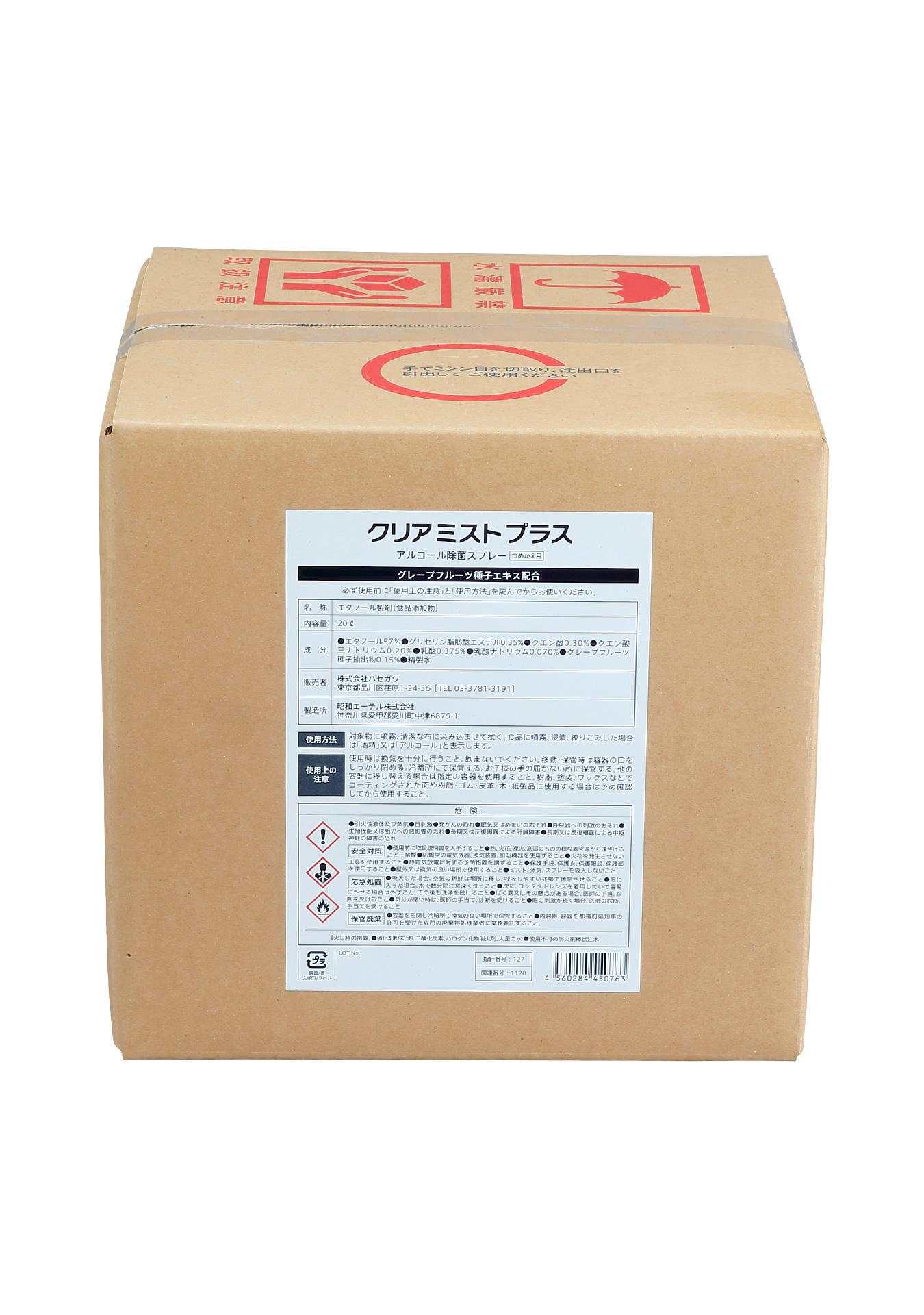 アルコール製剤(エタノール製剤) クリアミストプラス 20L(食品添加物)